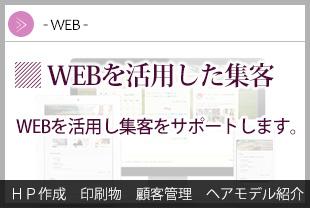WEBデザイン&集客